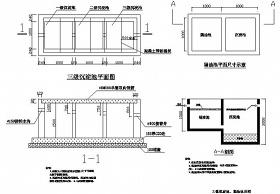 某三级沉淀池、隔油池节点详图CAD图纸