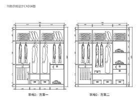 78款衣柜設計CAD詳圖