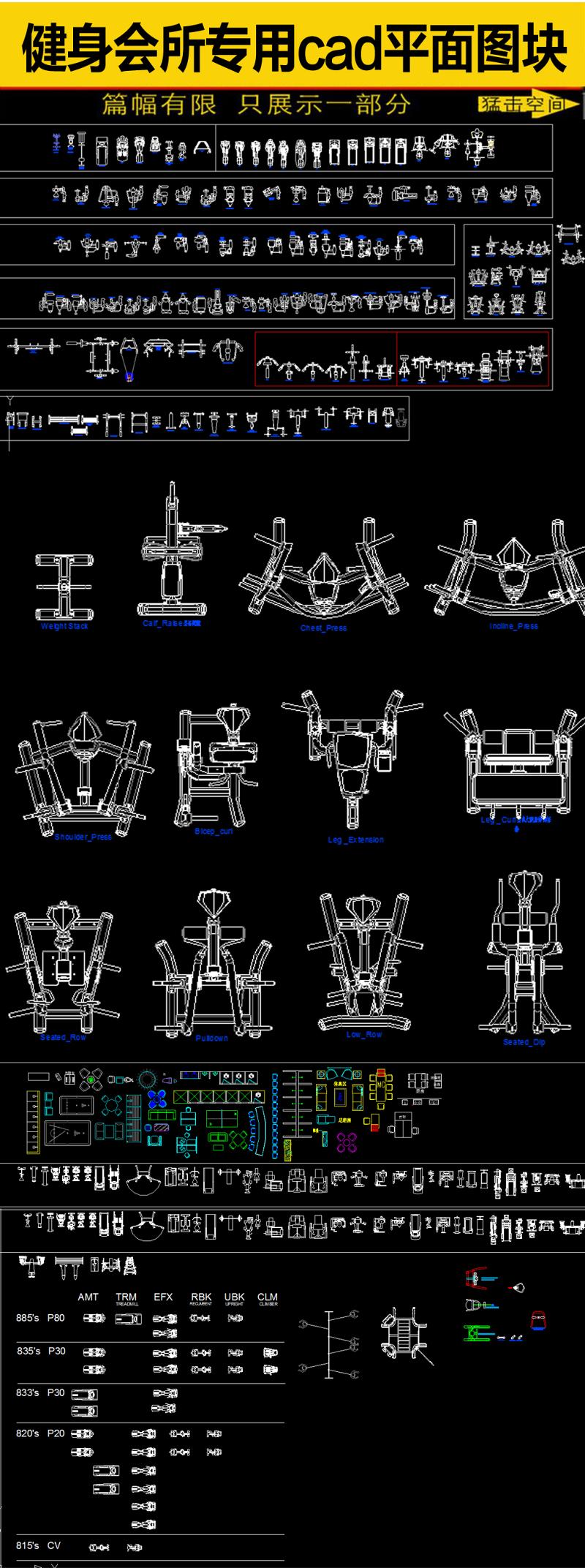 原创健身瑜珈会所专用器材CAD图库大全-版权可商用