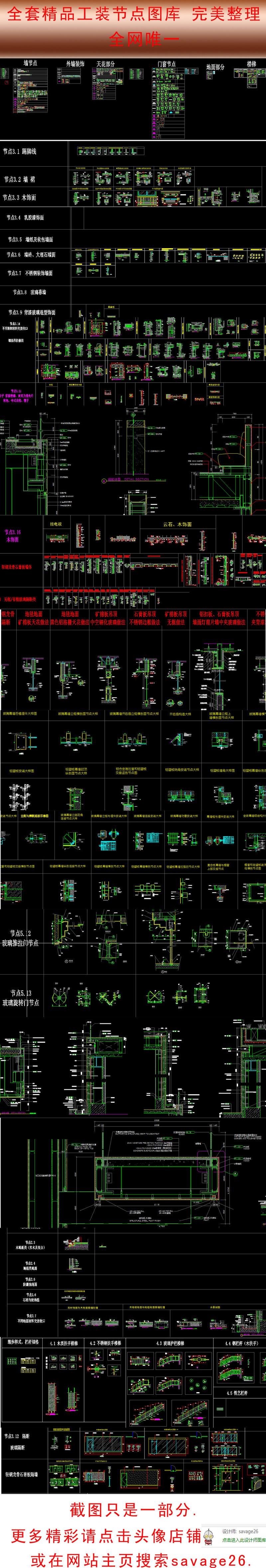 原創全套精品工裝節點圖庫(完美整理)-版權可商用