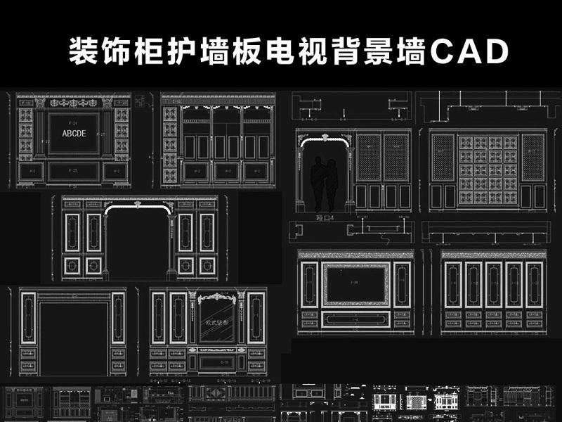 cad图库装饰柜护墙板电视背景墙沙发背景墙床背景图库欧式法式设计