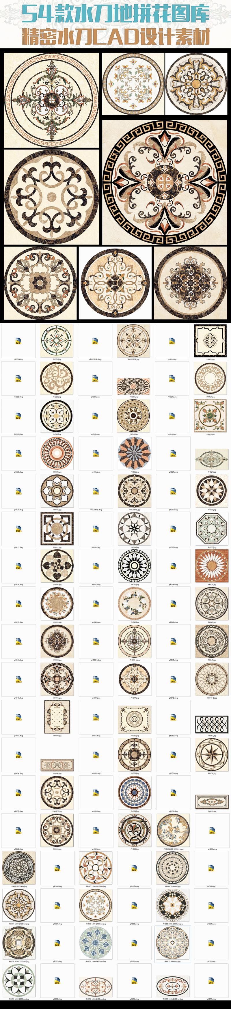 原創54款歐式拼花石材圖樣水刀波打線設計-版權可商用