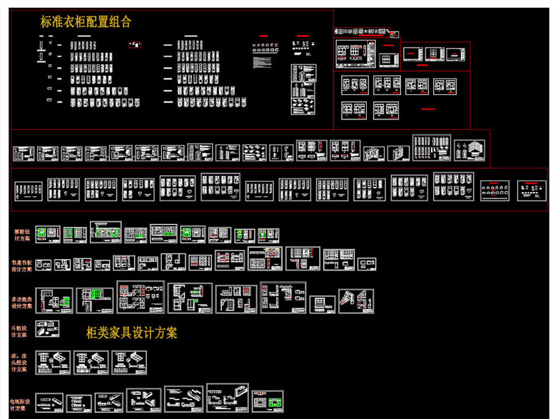 板式柜类家具设计资料CAD图库大全