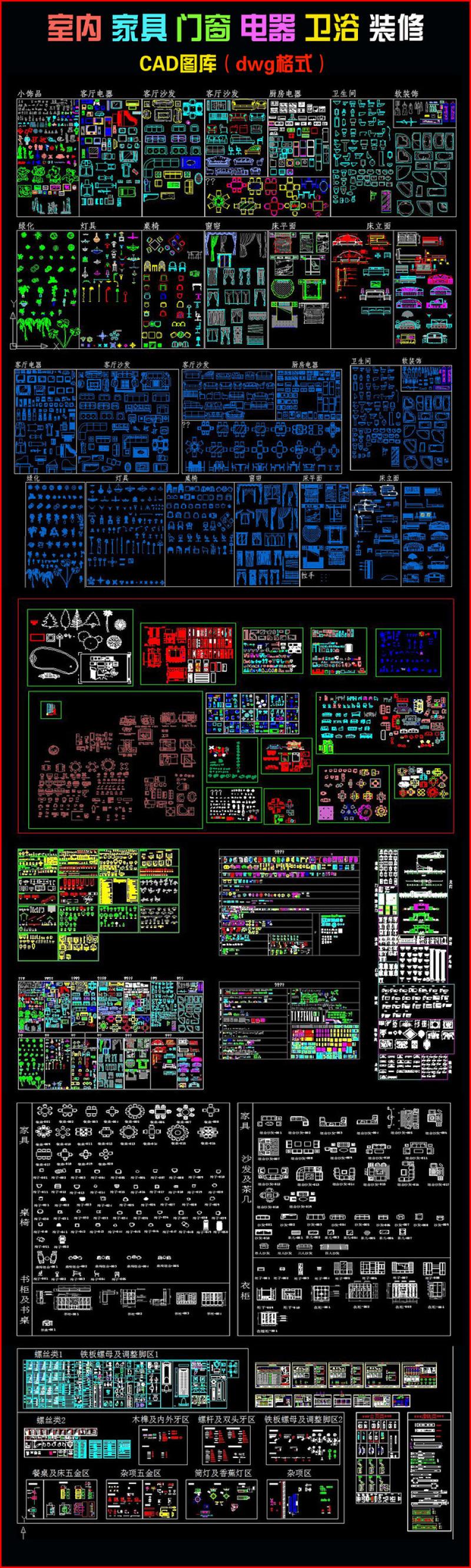 建筑常用CAD圖庫-家裝設計CAD圖塊素材大全