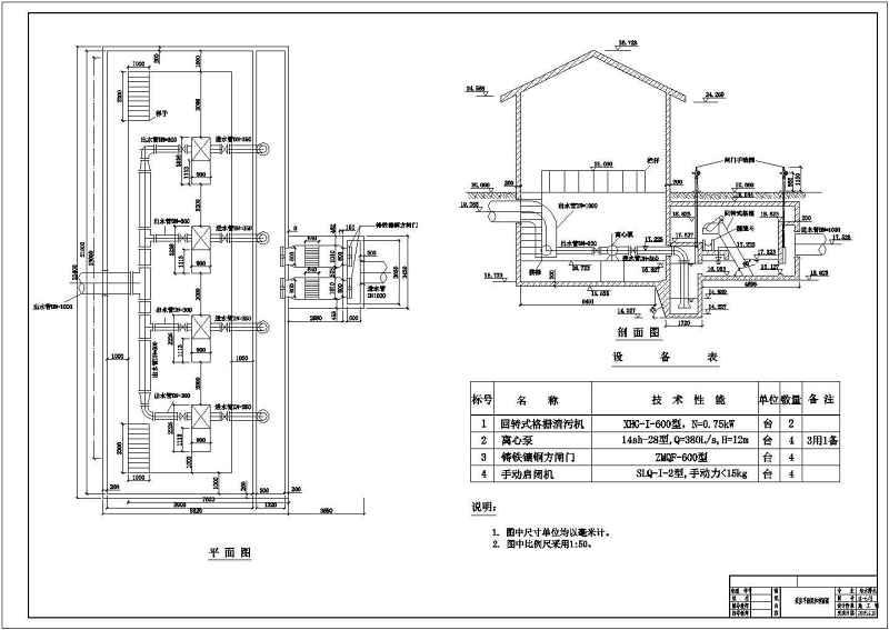 某工厂框架结构污水处理厂氧化沟设计图图片