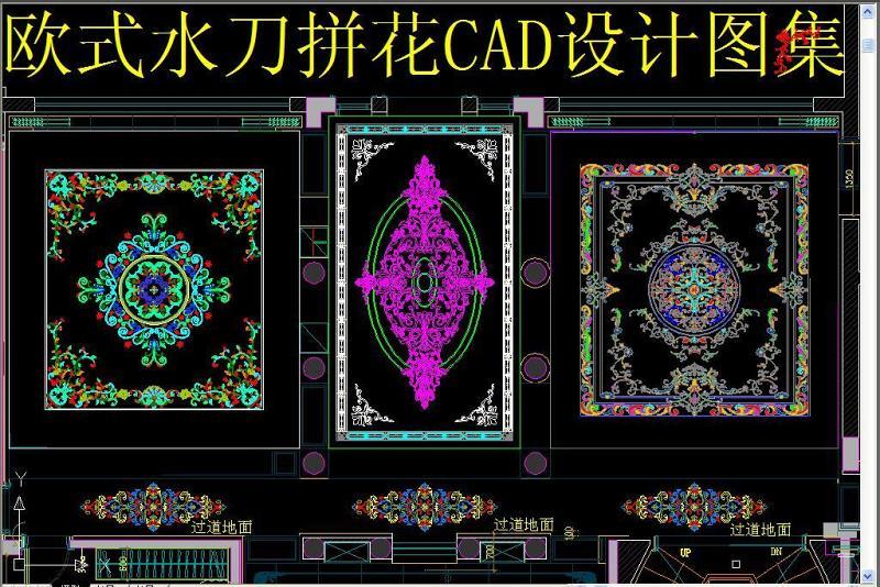 原创欧式水刀拼花CAD设计图集