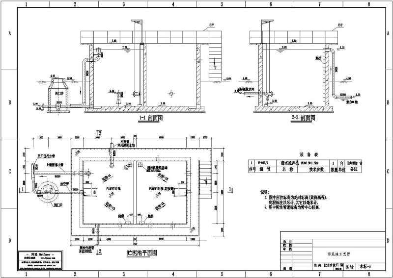 污水处理厂储泥池工艺施工设计图纸