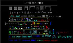 CAD室內設計家具立面圖庫