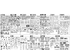 家装CAD图件家具家饰综合图库