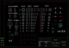 標準件CAD機械圖紙