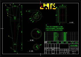 旋風分離器CAD機械圖紙