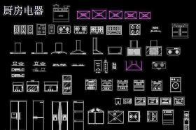 厨房电器CAD模块