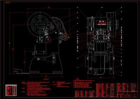 沖床總圖CAD機械圖紙
