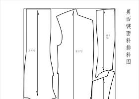 男西裝面料排料圖CAD1:5縮小