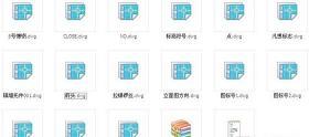 CAD符号库大全之其他符号库打包下载