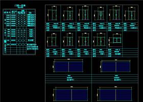 門窗表CAD圖紙