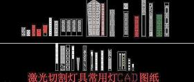 CAD灯具图案