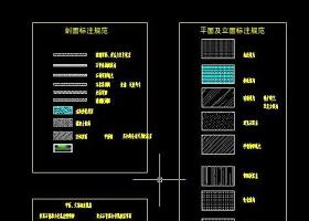 CAD图纸平面及立面填充及标注规范