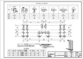 某地11層剪力墻結構住宅樓結構設計施工圖