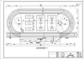 某地250米体育场及详图建筑设计施工图
