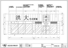 某地一层现代综合茶餐厅装饰设计施工图