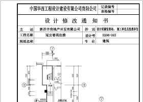 某工程室外增加鋼樓梯結構設計施工圖