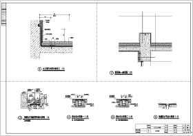 经典排水沟-变形缝-屋面-墙身-其他大样图