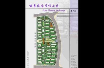 城市规划专业小区规划设计文本