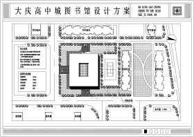 大慶高中城圖書館設計方案