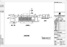 85吨/天农村生活污水处理站工艺、土建施工图