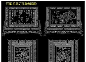 原创中式古典风格落地插屏挂屏CAD图集-版权可商用