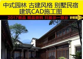 原創中式園林古建風格別墅民宿建筑CAD施工圖-版權可商用