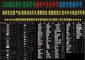 原创电气符号原件图集国际图形符号电气开关符号