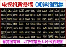 原创电视机背景墙CAD设计图集