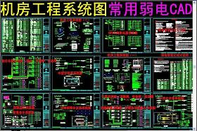 原創機房工程系統圖常用弱電CAD-版權可商用