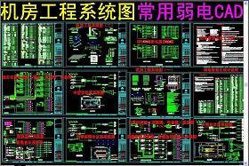 原创机房工程系统图常用弱电CAD-版权可商用
