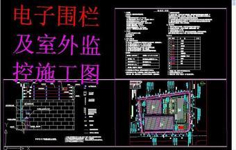 原创电子围栏及室外监控施工图-版权可商用