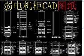 原創弱電機柜CAD圖紙-版權可商用
