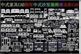 原创中式家具CAD图库-版权可商用