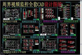 原创周界视频监控全套CAD设计图纸