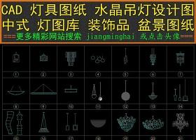 原创CAD灯具设计图纸水晶吊灯设计图中式装饰