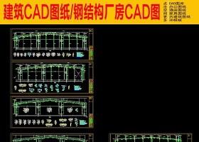 原创某钢结构厂房CAD施工图