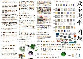 原创室内psd彩平图图块-版权可商用