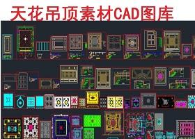 原创天花吊顶素材CAD图库-版权可商用