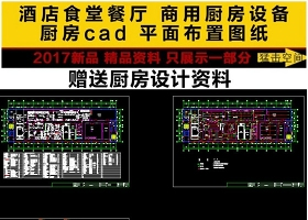 原创中央厨房电位图厨房细节施工CAD图纸
