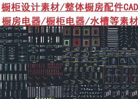 原創櫥柜素材配件CAD圖庫-版權可商用