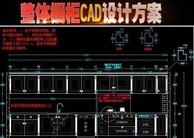 原創高級整體櫥柜CAD設計