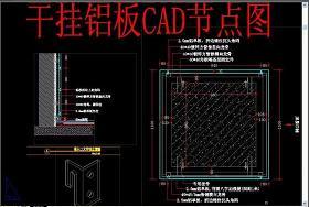 原创干挂铝板CAD节点图-版权可商用