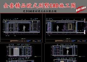 原创全部欧式精品别墅CAD施工图
