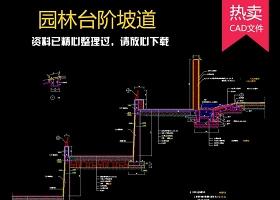 原創園林臺階坡道CAD設計圖